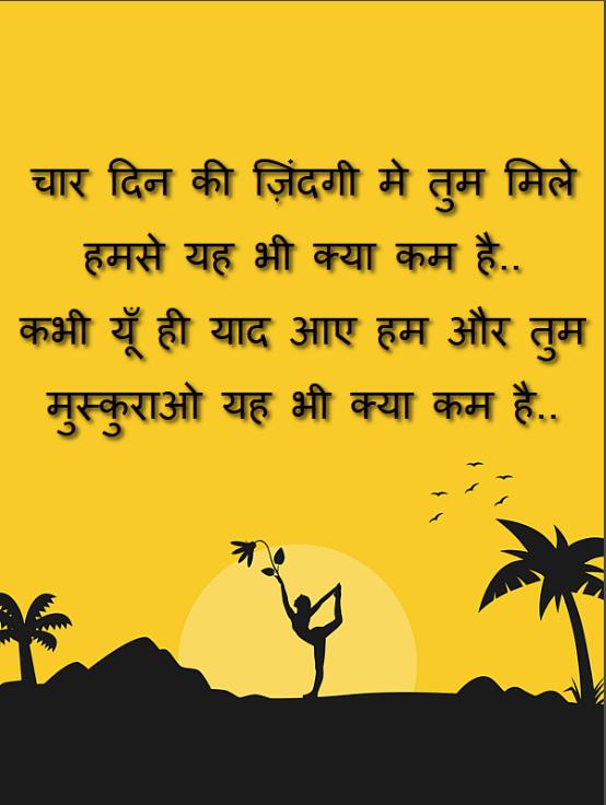 Hindi Shayari - Armaan Shayari In Hindi