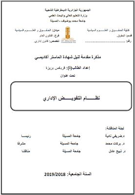 مذكرة ماستر: نظام التفويض الإداري PDF