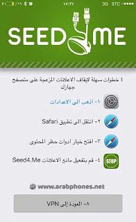 تطبيق منع الاعلانات على ايفون مجانا - AdBlock by Seed4.Me