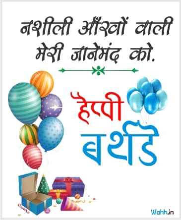 Cute Birthday Status for GF in Hindi Images