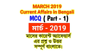 current affairs - March 2019 MCQ in Bengali part-1