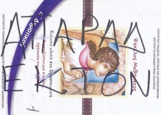 """Δείχνει τον δρόμο η Ιερά Μητρόπολη Σιδηροκάστρου! Δίνει στους γονείς έντυπα επιστροφής των """"νέων"""" βιβλίων-φακέλων των Θρησκευτικών."""