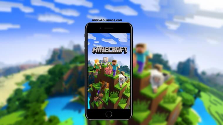 ماينكرافت للايفون  تحميل ماين كرافت مجانا للايفون 2019 تحميل ماين كرافت للايفون 2021 كيف احمل ماين كرافت مجانا تحميل ماين كرافت للايباد الاصلية مجانا 2020 تحميل ماين كرافت للايفون برنامج الارنب كيف احمل ماين كرافت بدون فلوس تحميل Minecraft 1.16 للايفون تحميل ماين كرافت للايفون تحديث النحل