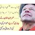 Imran Khan issued big order.