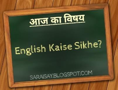 अंग्रेजी बोले,इंग्लिश सीखे,जाने कैसे सीखे इंग्लिश।