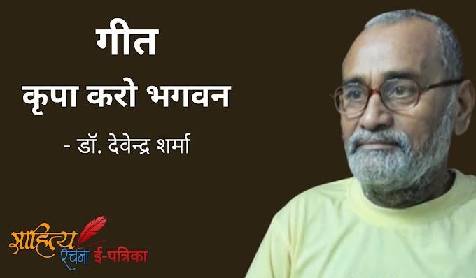 कृपा करो भगवन - गीत - डॉ. देवेन्द्र शर्मा