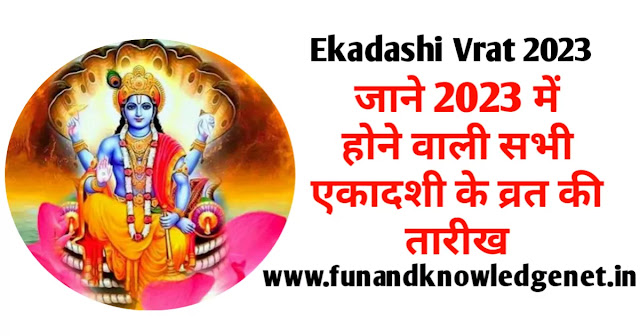 Ekadashi Kab Ki Hai 2023-  एकादशी 2023 में कब की है