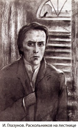 Prichiny-prestuplenija-Rodiona-Raskolnikova