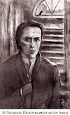 """Причины и мотивы преступления Раскольникова в романе """"Преступление и наказание"""""""