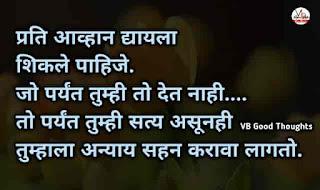 good-thoughts-in-marathi-on-life-sunder-vichar-suvichar-status-vb-vijay-bhagat-आयुष्य-जीवन-आव्हान