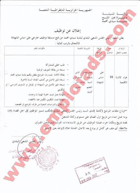 اعلان عن مسابقة توظيف ببلدية سيدي امحمد  ولاية المسيلة جانفي 2017