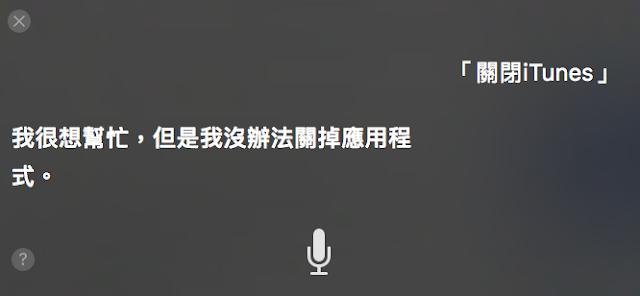 但是沒辦法透過 Siri 進行關閉程式的動作