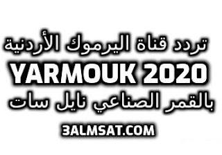 تردد قناة اليرموك الأردنية - Yarmouk 2020 بالقمر الصناعي نايل سات