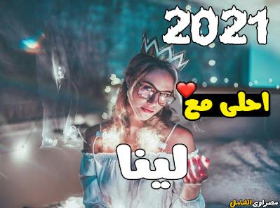 2021 احلى مع لينا