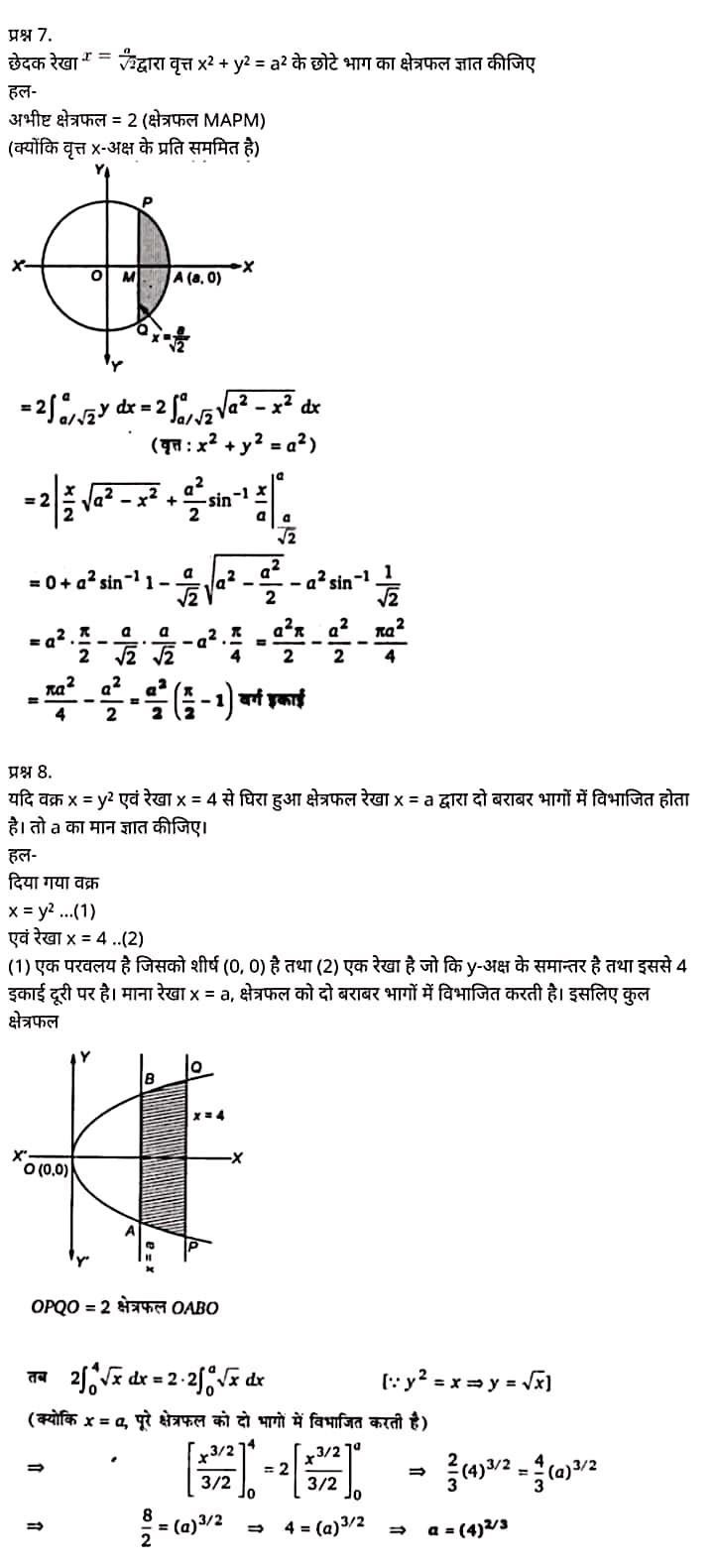 """Class 12 Maths Chapter 8"", ""Application of Integrals"", Hindi Medium मैथ्स कक्षा 12 नोट्स pdf,  मैथ्स कक्षा 12 नोट्स 2021 NCERT,  मैथ्स कक्षा 12 PDF,  मैथ्स पुस्तक,  मैथ्स की बुक,  मैथ्स प्रश्नोत्तरी Class 12, 12 वीं मैथ्स पुस्तक RBSE,  बिहार बोर्ड 12 वीं मैथ्स नोट्स,   12th Maths book in hindi,12th Maths notes in hindi,cbse books for class 12,cbse books in hindi,cbse ncert books,class 12 Maths notes in hindi,class 12 hindi ncert solutions,Maths 2020,Maths 2021,Maths 2022,Maths book class 12,Maths book in hindi,Maths class 12 in hindi,Maths notes for class 12 up board in hindi,ncert all books,ncert app in hindi,ncert book solution,ncert books class 10,ncert books class 12,ncert books for class 7,ncert books for upsc in hindi,ncert books in hindi class 10,ncert books in hindi for class 12 Maths,ncert books in hindi for class 6,ncert books in hindi pdf,ncert class 12 hindi book,ncert english book,ncert Maths book in hindi,ncert Maths books in hindi pdf,ncert Maths class 12,ncert in hindi,old ncert books in hindi,online ncert books in hindi,up board 12th,up board 12th syllabus,up board class 10 hindi book,up board class 12 books,up board class 12 new syllabus,up Board Maths 2020,up Board Maths 2021,up Board Maths 2022,up Board Maths 2023,up board intermediate Maths syllabus,up board intermediate syllabus 2021,Up board Master 2021,up board model paper 2021,up board model paper all subject,up board new syllabus of class 12th Maths,up board paper 2021,Up board syllabus 2021,UP board syllabus 2022,  12 वीं मैथ्स पुस्तक हिंदी में, 12 वीं मैथ्स नोट्स हिंदी में, कक्षा 12 के लिए सीबीएससी पुस्तकें, हिंदी में सीबीएससी पुस्तकें, सीबीएससी  पुस्तकें, कक्षा 12 मैथ्स नोट्स हिंदी में, कक्षा 12 हिंदी एनसीईआरटी समाधान, मैथ्स 2020, मैथ्स 2021, मैथ्स 2022, मैथ्स  बुक क्लास 12, मैथ्स बुक इन हिंदी, बायोलॉजी क्लास 12 हिंदी में, मैथ्स नोट्स इन क्लास 12 यूपी  बोर्ड इन हिंदी, एनसीईआरटी मैथ्स की किताब हिंदी में,  बोर्ड 12 वीं तक, 12 वीं तक की पाठ्यक्रम, बोर्ड कक्षा 10 की हिंदी पुस्तक  , बोर्ड की"