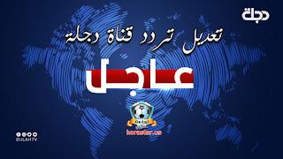 تردد قناة دجلة الجديد على قمر النايل سات Dijlah Channel اسباب تقطيع قناة دجلة العراقية