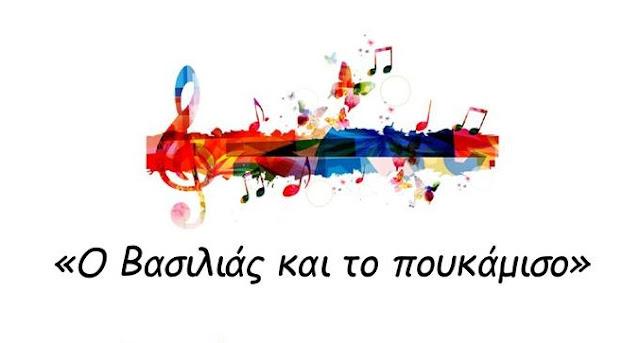 """""""Ο Βασιλιάς και το πουκάμισο"""" στο παλιό Σχολείο Κουτσοποδίου στις 20 Ιουλίου"""