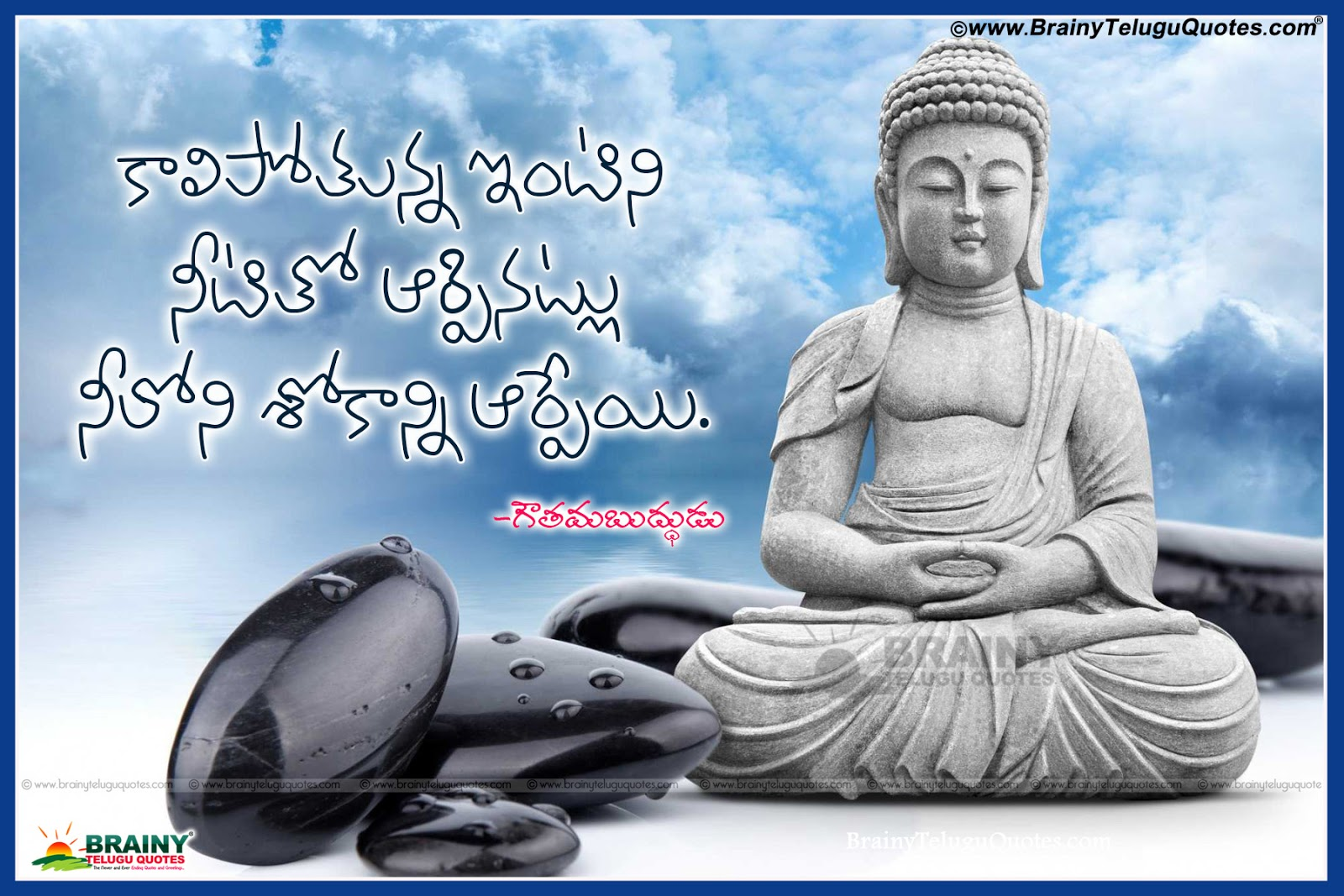 Peace Of Mind Quotes In Telugu & Gautama Buddha Telugu
