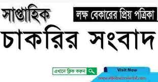 চাকরির সংবাদ পত্রিকা ২১ ফেব্রুয়ারি ২০২০ - chakrir songbad potrika 21 february 2020