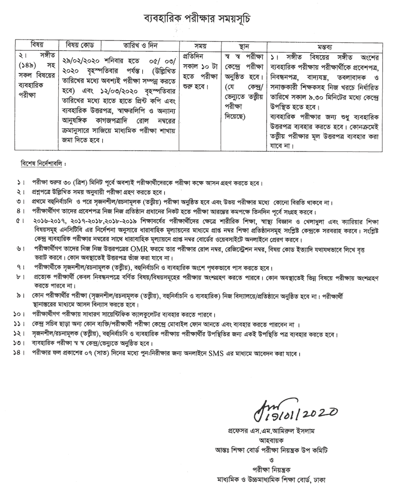 SSC Routine 2020 Changed Part2