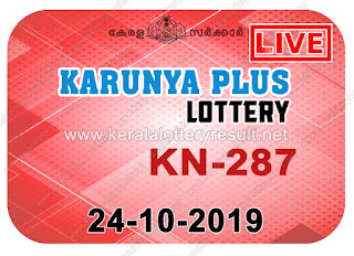 kerala lottery kl result, yesterday lottery results, lotteries results, keralalotteries, kerala lottery, keralalotteryresult, kerala lottery result, kerala lottery result live, kerala lottery today, kerala lottery result today, kerala lottery results today, today kerala lottery result, Karunya Plus lottery results, kerala lottery result today Karunya Plus, Karunya Plus lottery result, kerala lottery result Karunya Plus today, kerala lottery Karunya Plus today result, Karunya Plus kerala lottery result, live Karunya Plus lottery KN-287, kerala lottery result 24.10.2019 Karunya Plus KN 287 24 September 2019 result, 24 10 2019, kerala lottery result 24-10-2019, Karunya Plus lottery KN 287 results 24-10-2019, 24/10/2019 kerala lottery today result Karunya Plus, 24/9/2019 Karunya Plus lottery KN-287, Karunya Plus 24.10.2019, 24.10.2019 lottery results, kerala lottery result September 24 2019, kerala lottery results 24th September 2019, 24.10.2019 week KN-287 lottery result, 24.9.2019 Karunya Plus KN-287 Lottery Result, 24-10-2019 kerala lottery results, 24-10-2019 kerala state lottery result, 24-10-2019 KN-287, Kerala Karunya Plus Lottery Result 24/9/2019, KeralaLotteryResult.net