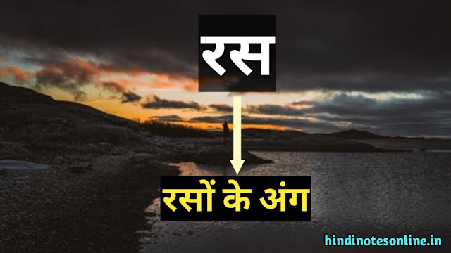 ras ke prakar with examples,ras in hindi example