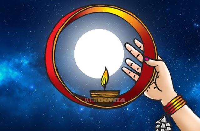 Karwa Chauth Ki kahani 2021 : करवा चौथ पर क्यों रखती है सुहागिन महिलाएं निर्जला व्रत, जानिए इसके पीछे की कहानी