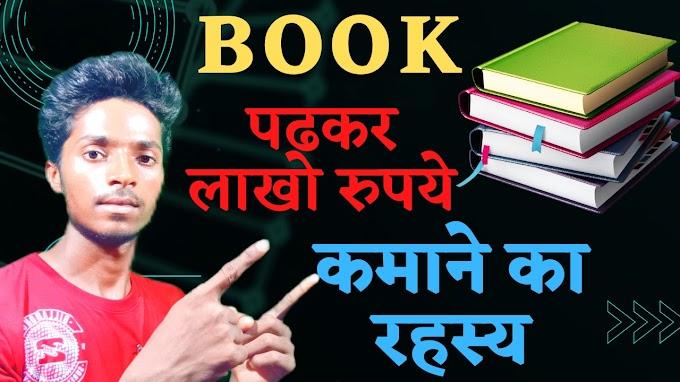 किताबें पढकर पैसे कमाने के ये 3 रहस्यमयी तरीका किताब पढकर रोज के लाखों रुपए कमाएं