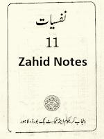 11th class punjab board psychology book for fa pdf