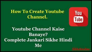Youtube channel kaise banaye - Complete Information