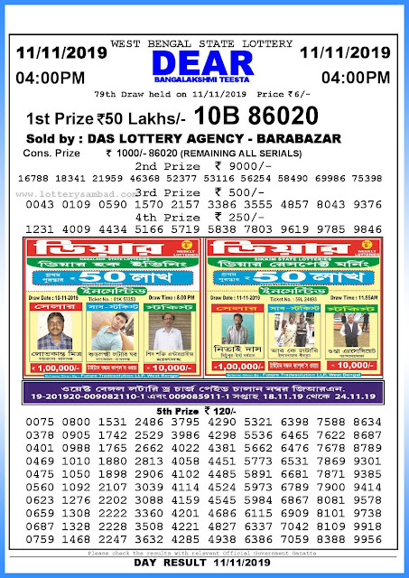 Lottery sambad 11-11-2019 West Bengal State Lottery Result 04.00 PM-sambadlottery.org