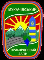 Емблема Мукачівського загону