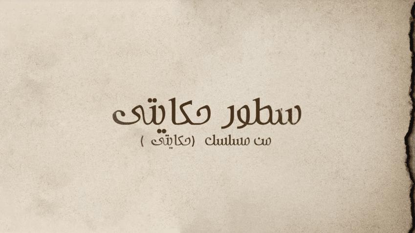 كلمات أغنية سطور حكايتي، كارمن سليمان تتر بداية المسلسل
