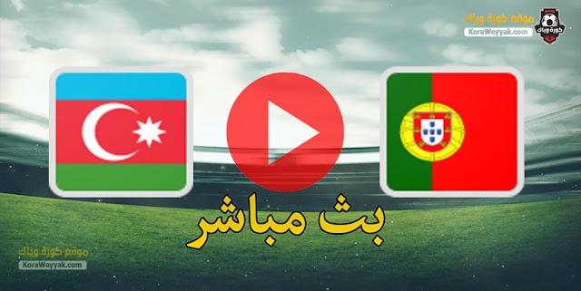 نتيجة مباراة البرتغال وأذربيجان اليوم 24 مارس 2021 في تصفيات كأس العالم 2022 أوروبا