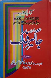 جاگیر فدک تالیف علامہ غلام حسین نجفی