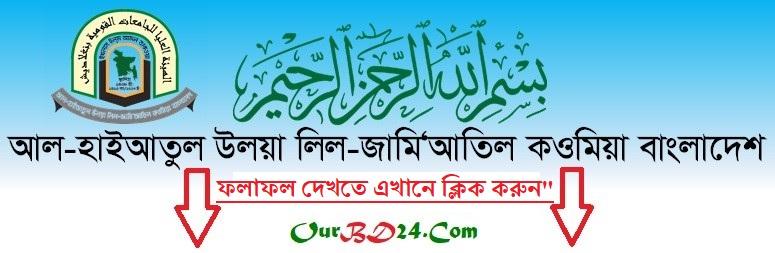Al Haiatul Ulya Result 2021 PDF Download