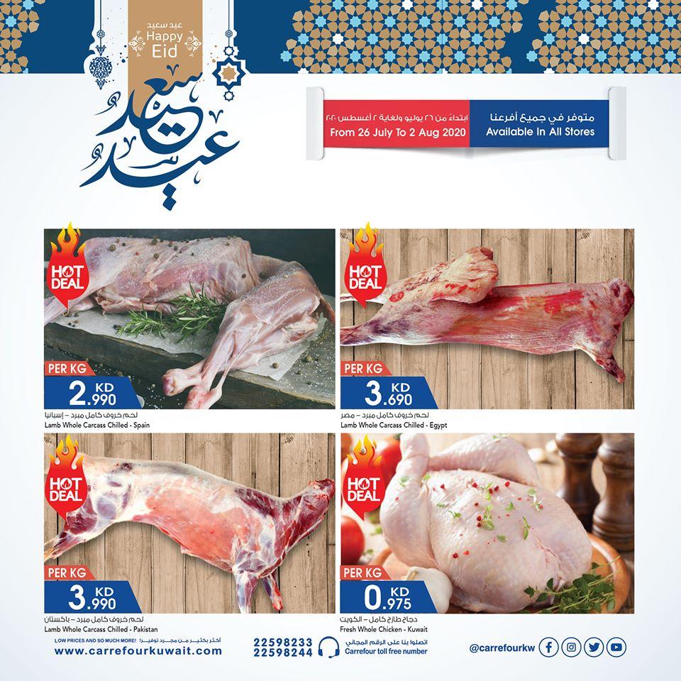 عروض كارفور الكويت اليوم 26 يوليو حتى 2 اغسطس 2020 عيد سعيد