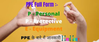 PPE Full Form  PPE kit  Full Form Of PPE, What is PPE