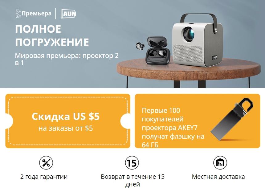 Полное погружение: мини-проектор 2 в 1 AUN мировая премьера