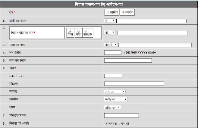 Niwas Praman Patra Online Form Kaise Apply Kare