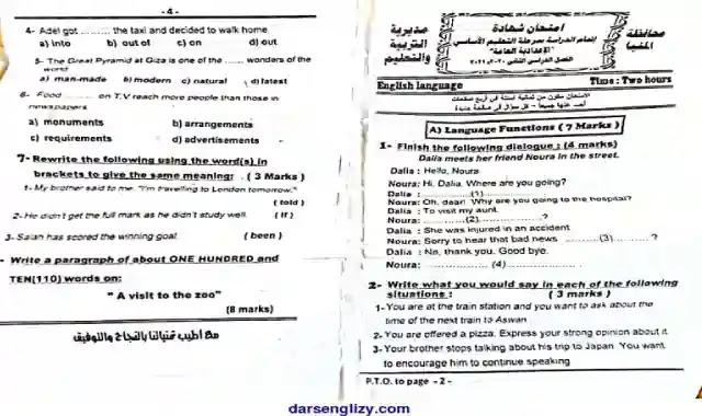 امتحان اللغة الانجليزية لمحافظة المنيا للصف الثالث الاعدادى الترم الثاني 2021
