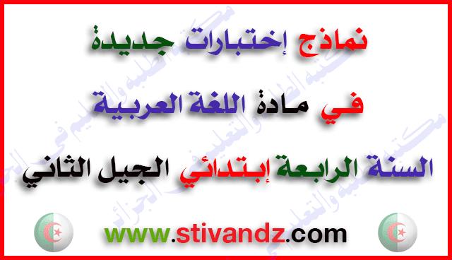 4 نماذج جديدة لإختبار الفصل الأول اللغة العربية مرفقة مع الحلول للسنة الرابعة إبتدائي الجيل الثاني