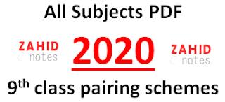 9th class pairing scheme 2020 pdf