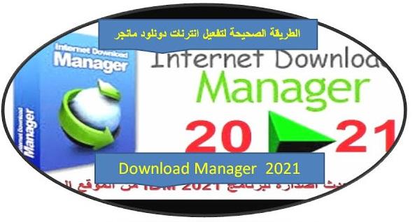 تفعيل انترنت داونلود مانجر IDM أخر إصدار مدى الحياة 2021