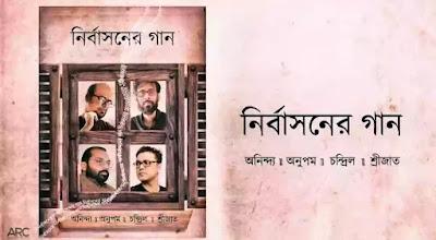Anupam Roy - Nirbashoner Gaan Lyrics (নির্বাসনের গান)