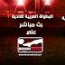 مشاهدة مباراة القوة الجوية والسالمية بث مباشر بتاريخ 29-08-2019 البطولة العربية للأندية