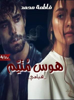 رواية هوس متيم الفصل الثاني كاملة - فاطمة محمد