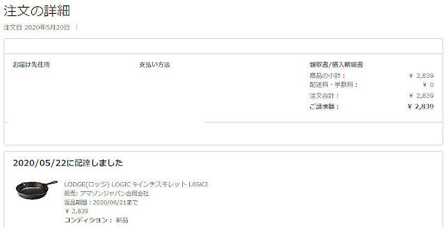 LODGE(ロッジ) LOGIC 9インチスキレット L6SK3購入