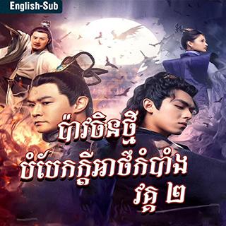 Pao Chen Thmey Bombaek Kdey Artkombang II (Movie)