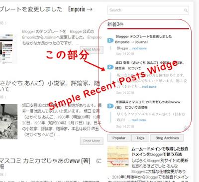 bloggerで Simple Recent Posts Widge 新着表示